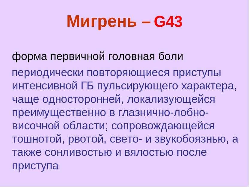 Мигрень – G43 форма первичной головная боли периодически повторяющиеся присту...