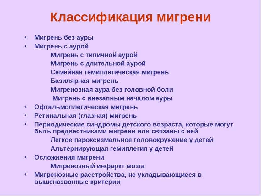 Классификация мигрени Мигрень без ауры Мигрень с аурой  Мигрень с типичной а...