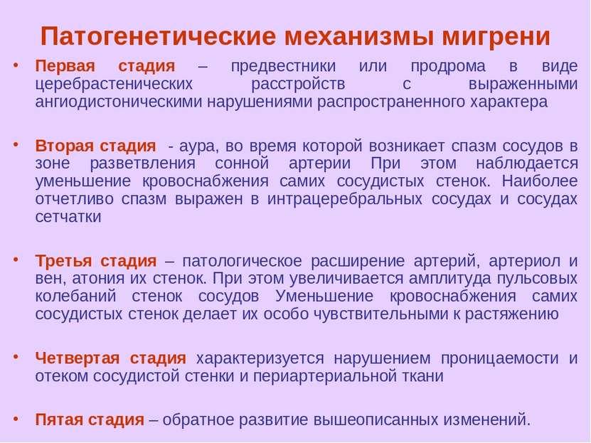 Патогенетические механизмы мигрени Первая стадия – предвестники или продрома ...