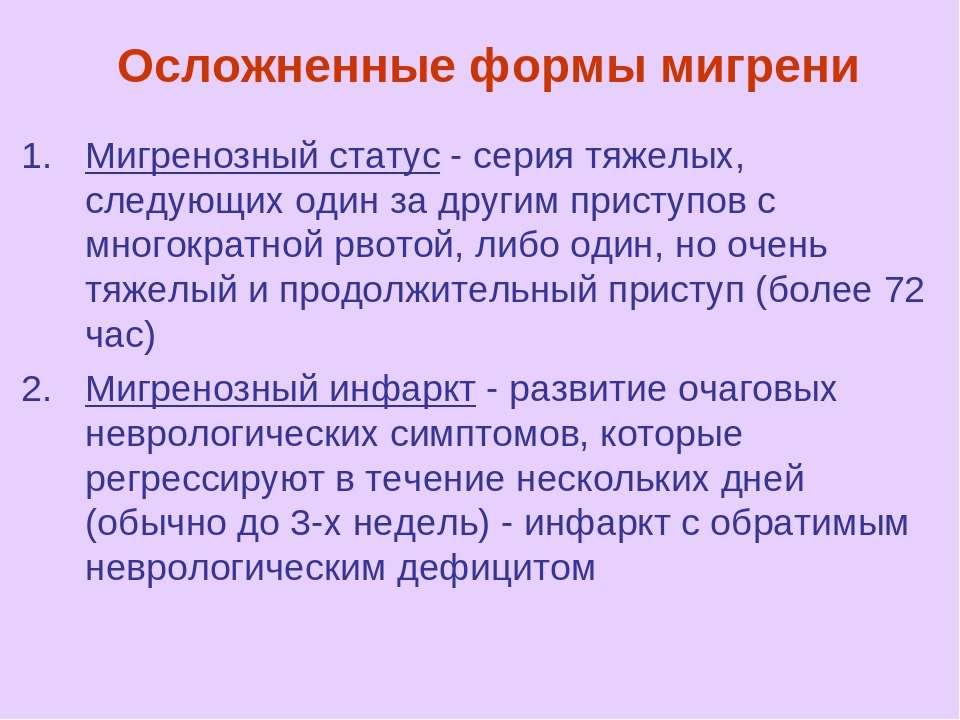Осложненные формы мигрени Мигренозный статус - серия тяжелых, следующих один ...