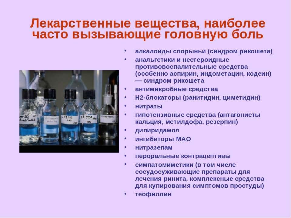 Лекарственные вещества, наиболее часто вызывающие головную боль алкалоиды спо...
