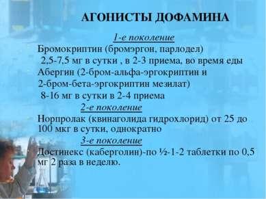 АГОНИСТЫ ДОФАМИНА 1-е поколение Бромокриптин (бромэргон, парлодел) 2,5-7,5 мг...