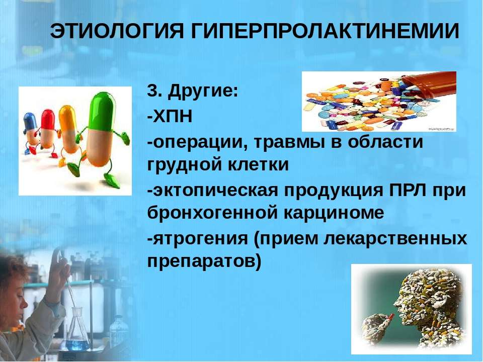 ЭТИОЛОГИЯ ГИПЕРПРОЛАКТИНЕМИИ 3. Другие: -ХПН -операции, травмы в области груд...