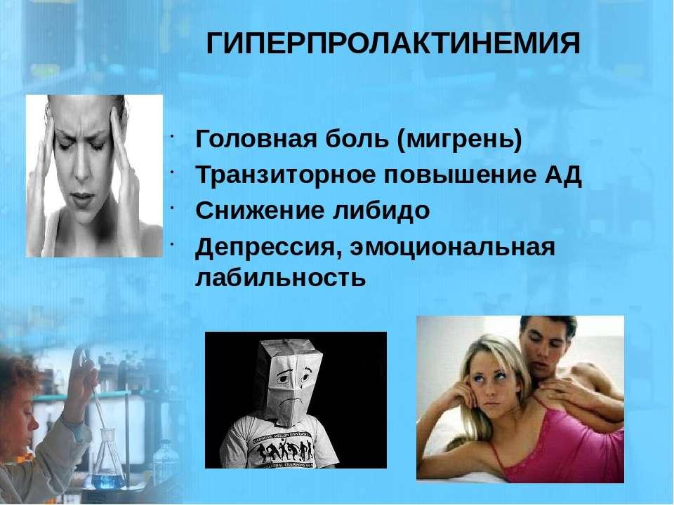 ГИПЕРПРОЛАКТИНЕМИЯ Головная боль (мигрень) Транзиторное повышение АД Снижение...