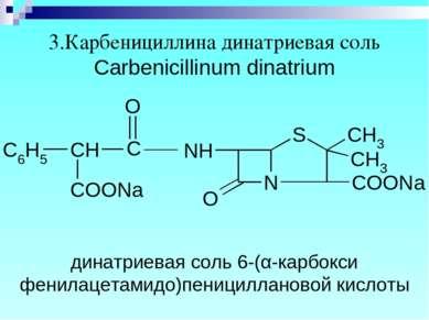 3.Карбенициллина динатриевая соль Carbenicillinum dinatrium динатриевая соль ...