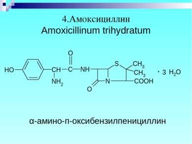 4.Амоксициллин Amoxicillinum trihydratum α-амино-п-оксибензилпенициллин
