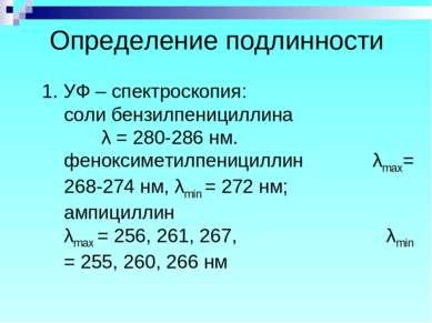 Определение подлинности 1. УФ – спектроскопия: соли бензилпенициллина λ = 280...