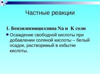 Частные реакции 1. Бензилпенициллина Na и K соли Осаждение свободной кислоты ...