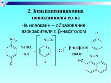 2. Бензилпенициллина новокаиновая соль: На новокаин – образование азокрасител...