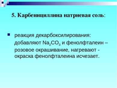 5. Карбенициллина натриевая соль: реакция декарбоксилирования: добавляют Na2C...