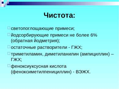 Чистота: светопоглощающие примеси; йодсорбирующие примеси не более 6% (обратн...
