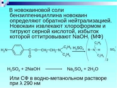 В новокаиновой соли бензилпенициллина новокаин определяют обратной нейтрализа...