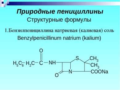 Природные пенициллины Структурные формулы 1.Бензилпенициллина натриевая (кали...