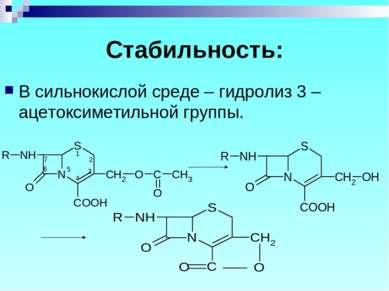 Стабильность: В сильнокислой среде – гидролиз 3 –ацетоксиметильной группы.