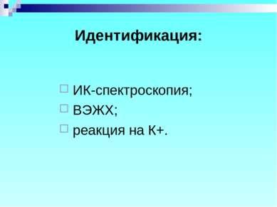 Идентификация: ИК-спектроскопия; ВЭЖХ; реакция на К+.
