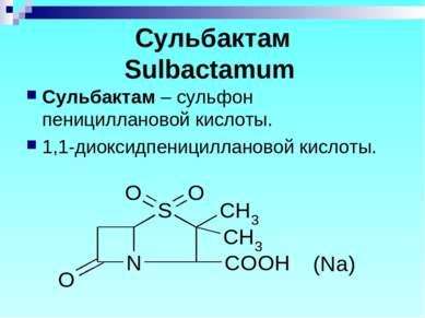Сульбактам Sulbactamum Сульбактам – сульфон пенициллановой кислоты. 1,1-диокс...
