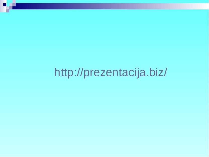 http://prezentacija.biz/