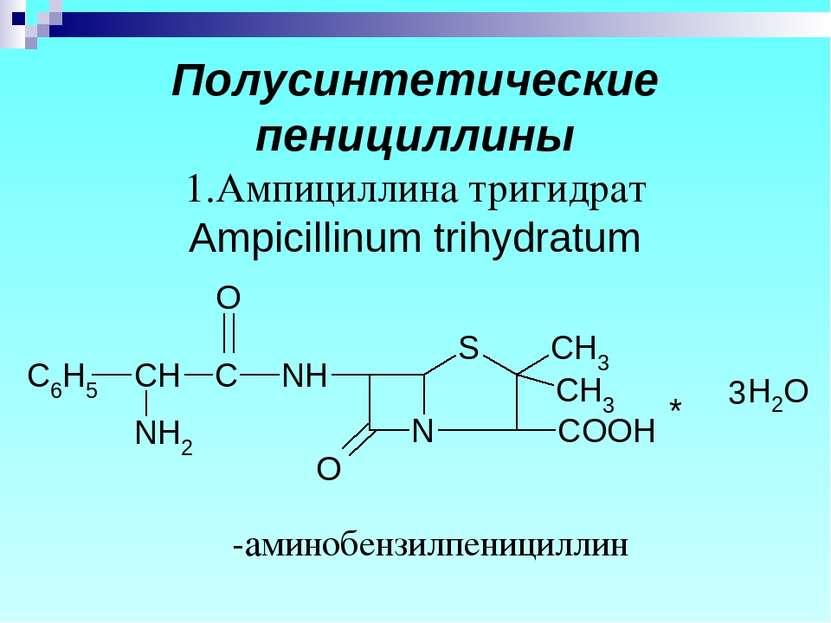 Полусинтетические пенициллины 1.Ампициллина тригидрат Ampicillinum trihydratu...