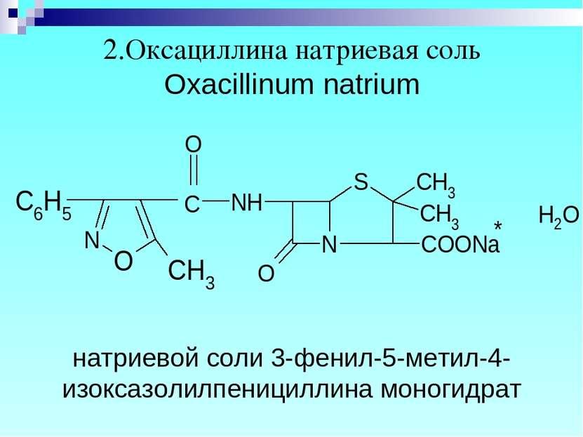 2.Оксациллина натриевая соль Oxacillinum natrium натриевой соли 3-фенил-5-мет...