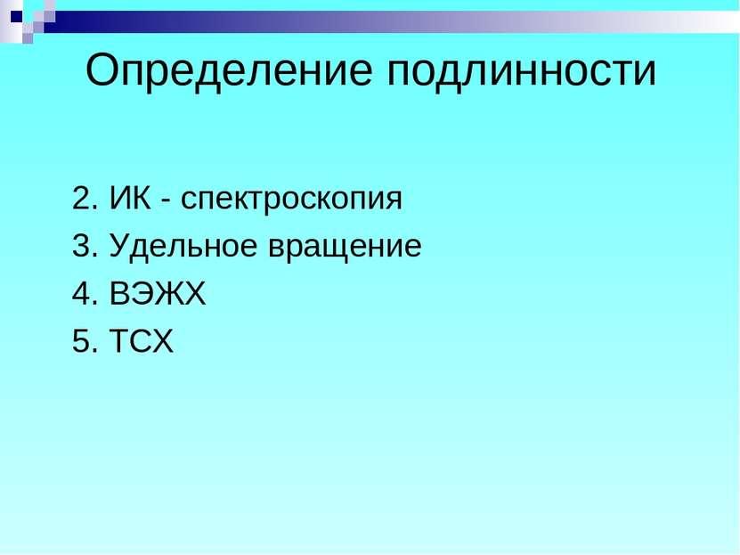 Определение подлинности 2. ИК - спектроскопия 3. Удельное вращение 4. ВЭЖХ 5....