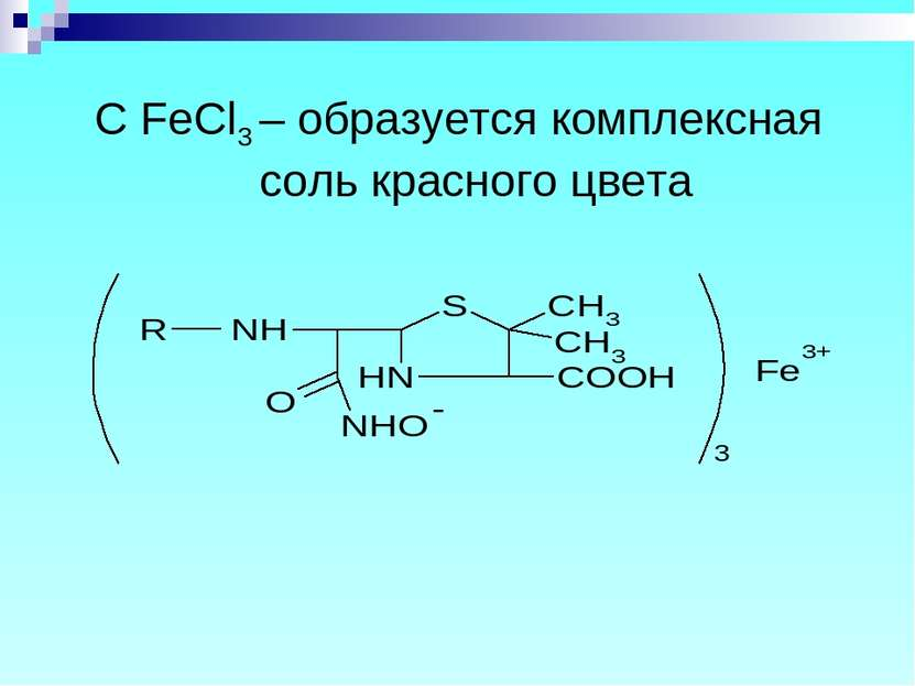 C FeCl3 – образуется комплексная соль красного цвета