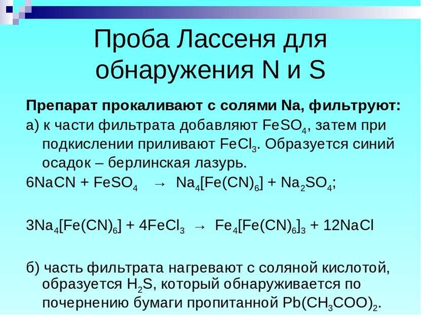 Проба Лассеня для обнаружения N и S Препарат прокаливают с солями Na, фильтру...