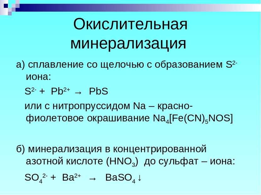 Окислительная минерализация а) сплавление со щелочью с образованием S2- иона:...