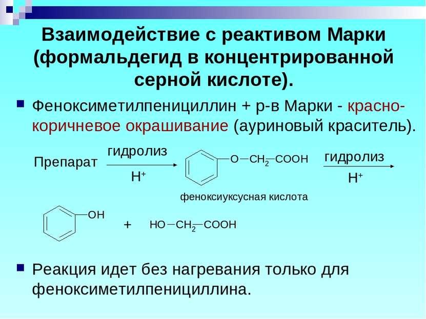 Взаимодействие с реактивом Марки (формальдегид в концентрированной серной кис...