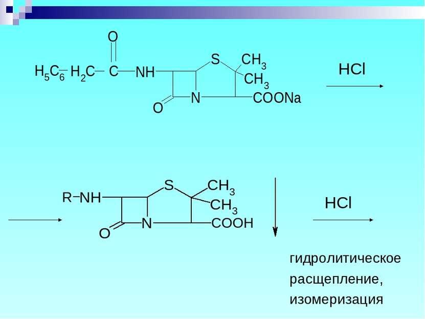 HCl HCl гидролитическое расщепление, изомеризация