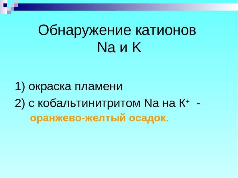 Обнаружение катионов Na и K 1) окраска пламени 2) с кобальтинитритом Na на К+...