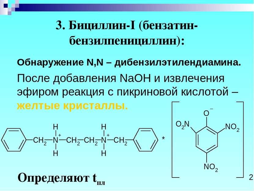 3. Бициллин-I (бензатин-бензилпенициллин): Обнаружение N,N – дибензилэтиленди...