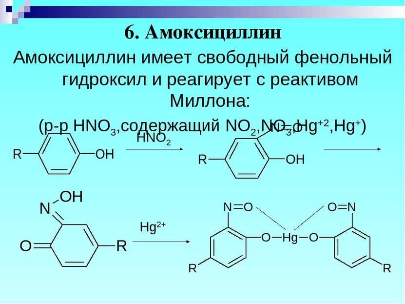 6. Амоксициллин Амоксициллин имеет свободный фенольный гидроксил и реагирует ...