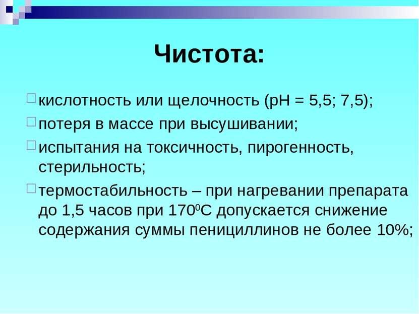 Чистота: кислотность или щелочность (рН = 5,5; 7,5); потеря в массе при высуш...