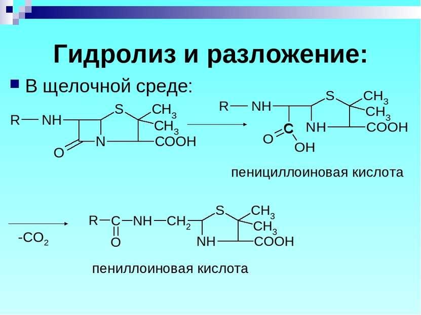 Гидролиз и разложение: В щелочной среде: пенициллоиновая кислота пениллоинова...