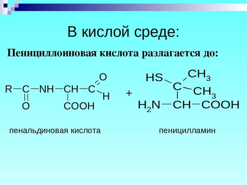 В кислой среде: Пенициллоиновая кислота разлагается до: + пенальдиновая кисло...