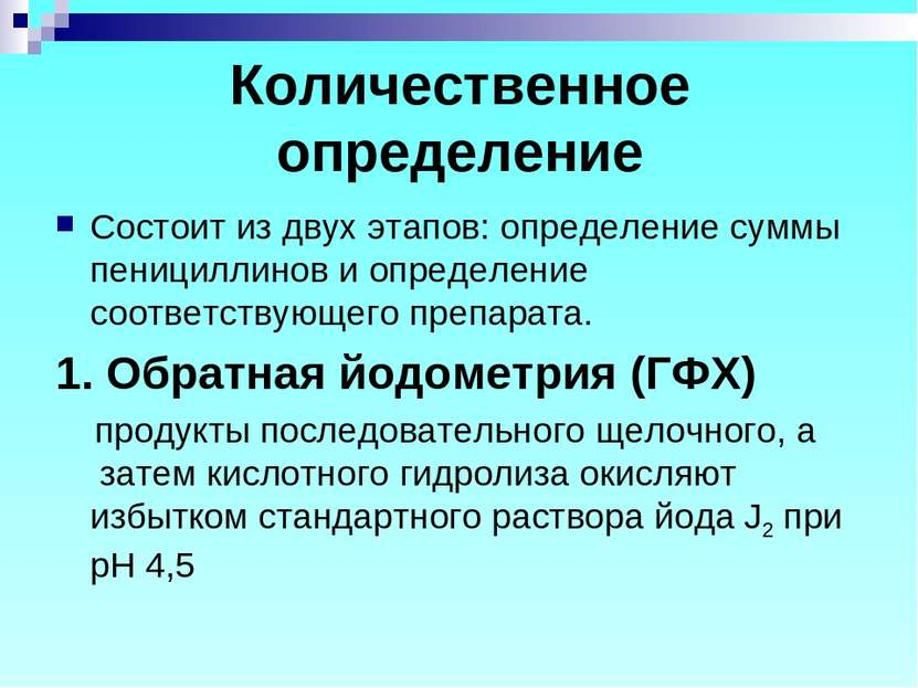 Количественное определение Состоит из двух этапов: определение суммы пеницилл...