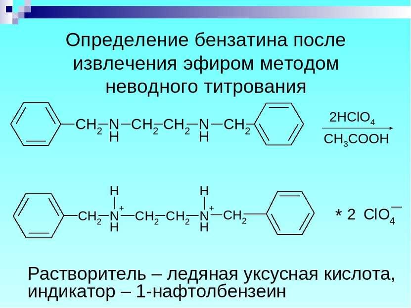 Определение бензатина после извлечения эфиром методом неводного титрования 2H...