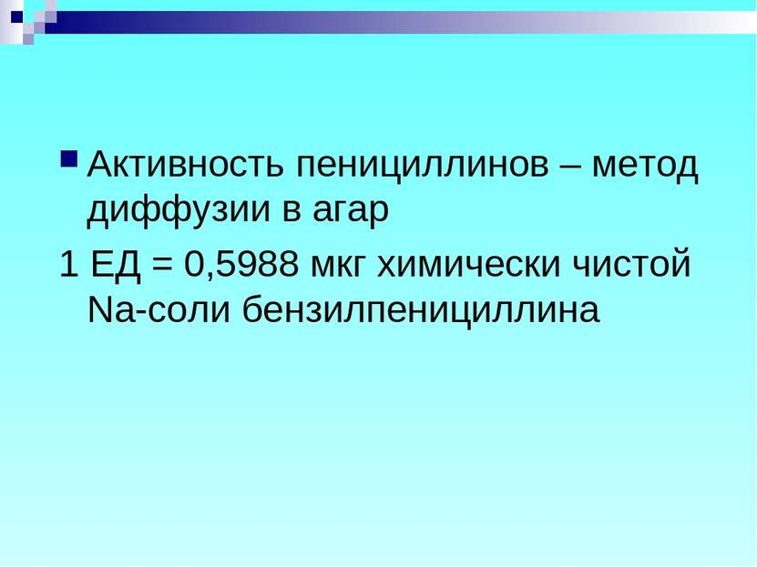 Активность пенициллинов – метод диффузии в агар 1 ЕД = 0,5988 мкг химически ч...