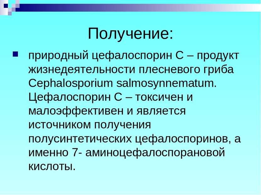 Получение: природный цефалоспорин С – продукт жизнедеятельности плесневого гр...