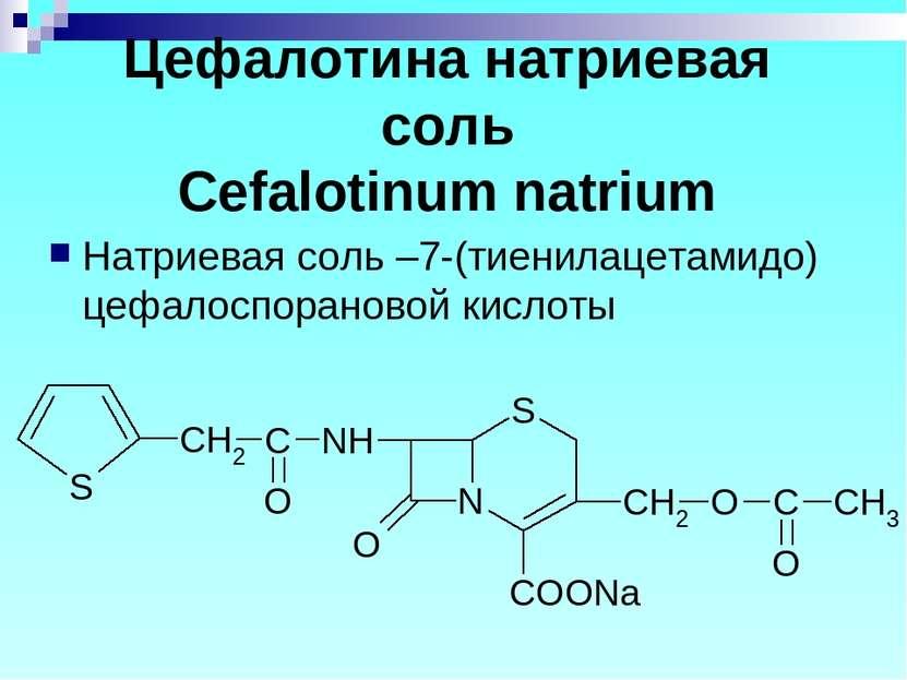 Цефалотина натриевая соль Cefalotinum natrium Натриевая соль –7-(тиенилацетам...