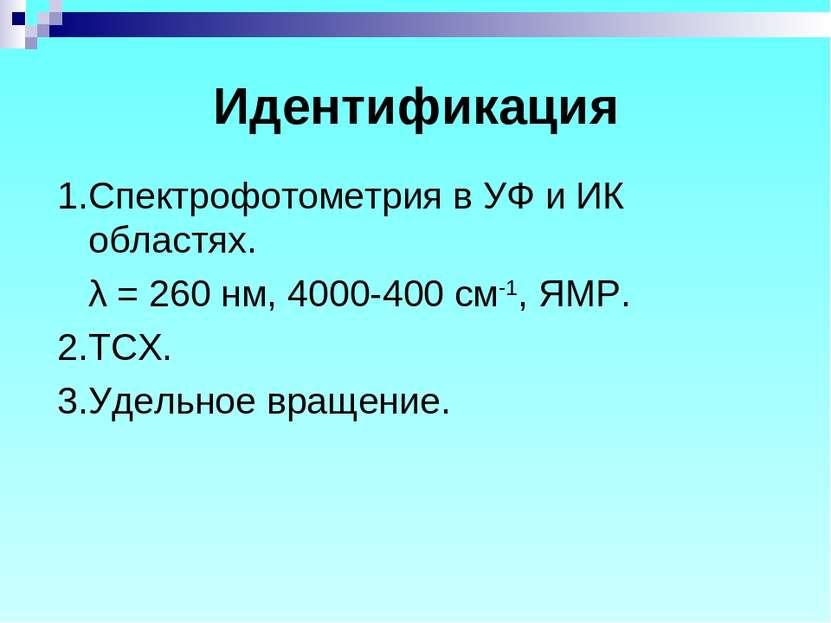 Идентификация 1.Спектрофотометрия в УФ и ИК областях. λ = 260 нм, 4000-400 см...