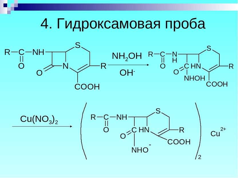 4. Гидроксамовая проба Cu(NO3)2 NH2OH OH-