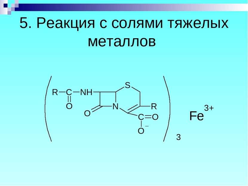 5. Реакция с солями тяжелых металлов