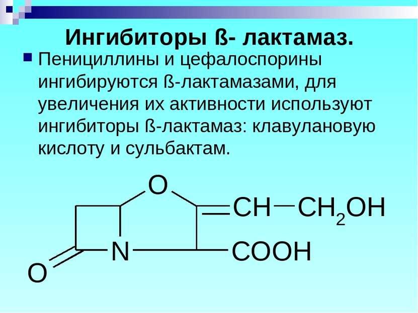 Ингибиторы ß- лактамаз. Пенициллины и цефалоспорины ингибируются ß-лактамазам...