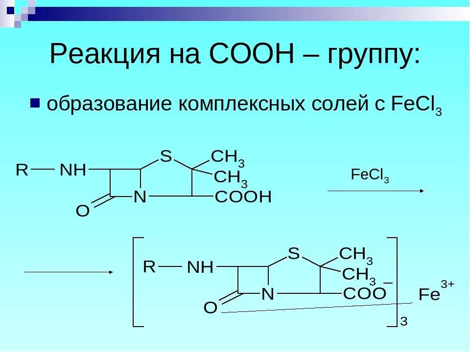 Реакция на СООН – группу: образование комплексных солей с FeCl3 FeCl3