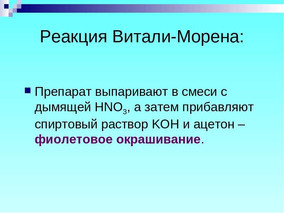 Реакция Витали-Морена: Препарат выпаривают в смеси с дымящей HNO3, а затем пр...