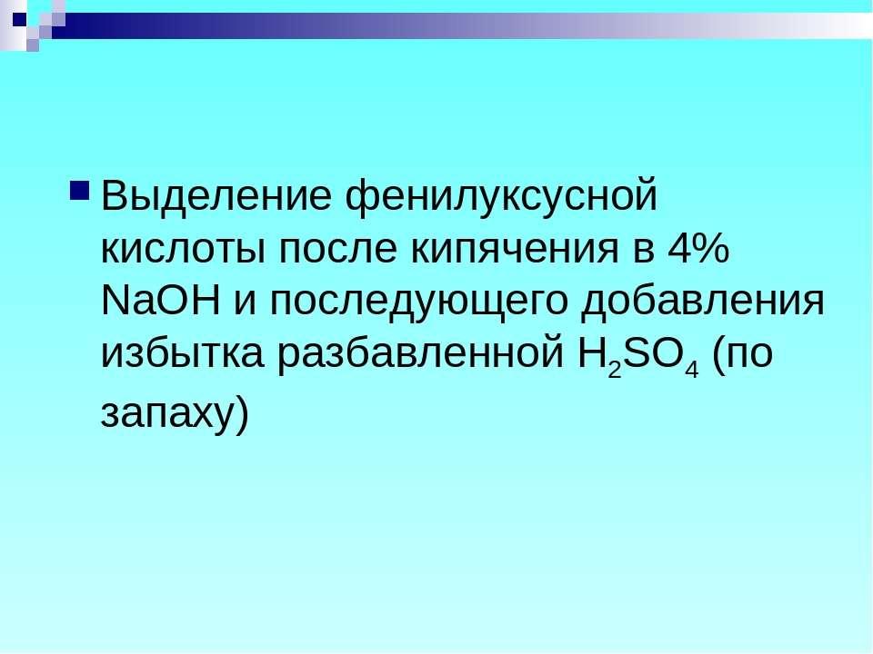 Выделение фенилуксусной кислоты после кипячения в 4% NaOH и последующего доба...