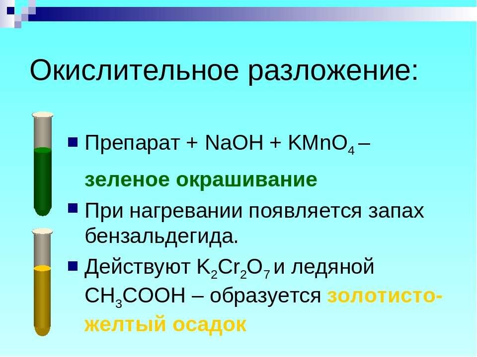Окислительное разложение: Препарат + NaOH + KMnO4 – зеленое окрашивание При н...