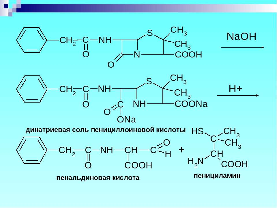 H+ пенициламин пенальдиновая кислота + динатриевая соль пенициллоиновой кисло...