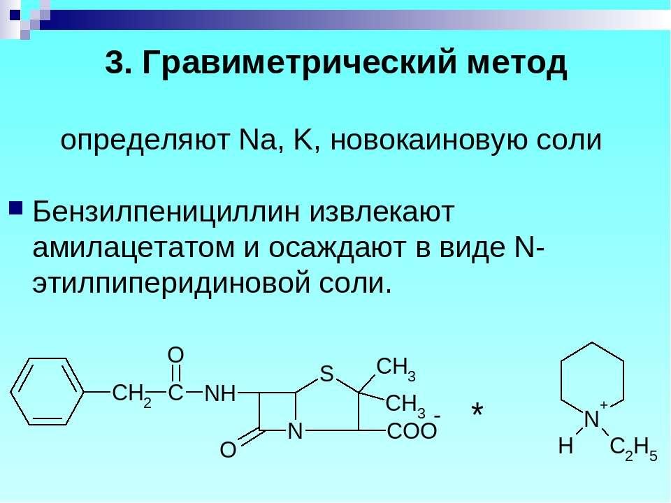 определяют Na, K, новокаиновую соли Бензилпенициллин извлекают амилацетатом и...